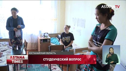 После жалоб студентов нуротановцы посетили общежитие костанайского вуза