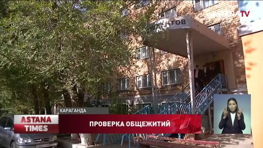 В Казахстане начались проверки студенческих общежитий