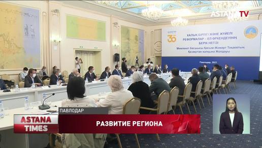 Актив Павлодарской области обсудил реализацию Послания Президента